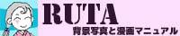 RUTA〜フリー写真素材と漫画ツール | 相互リンクサイト