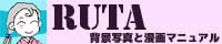 RUTA〜フリー写真素材と漫画ツール | 写真素材